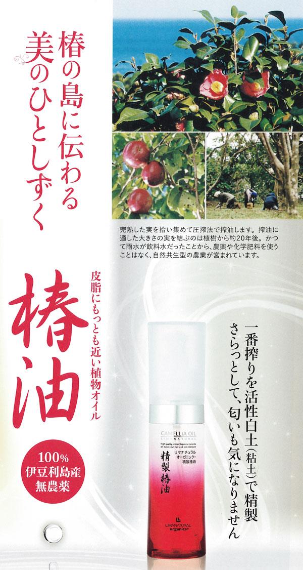 皮脂にもっとも近い植物オイル椿油