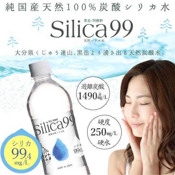 純国産天然100%炭酸シリカ水