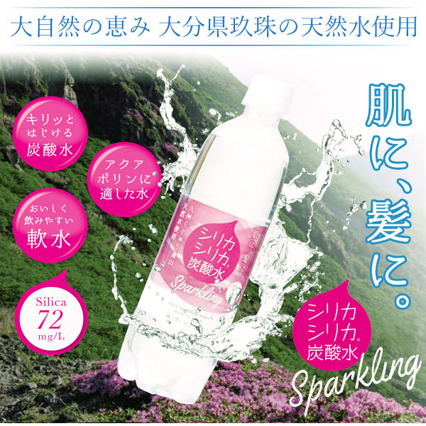 大地の恵み 大分県玖珠の天然水使用 シリカシリカスパークリング シリカシリカスパークリング