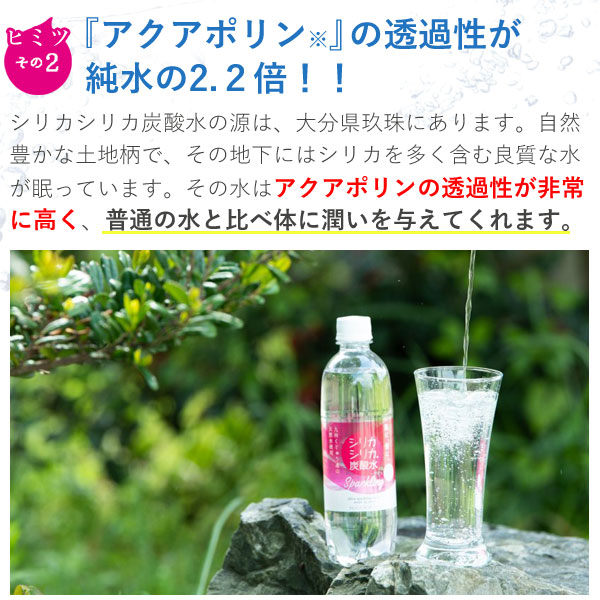 シリカシリカスパークリングはアクアポリンの透過性が純粋の2.2倍!なので、普通の水と比べ体に潤いを与えてくれます。