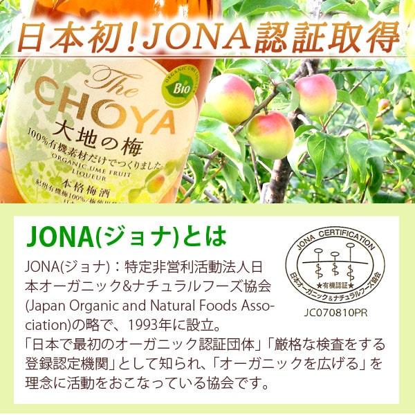 チョーヤの本格梅酒The CHOYA大地の梅は日本初!JONA認証取得!