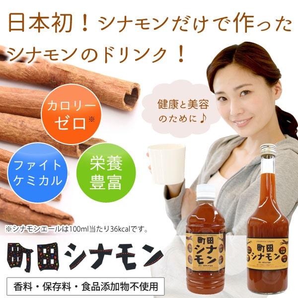 シナモンだけで作ったシナモンドリンク!町田シナモンカロリーゼロ!香料・保存料・食品添加物不使用。