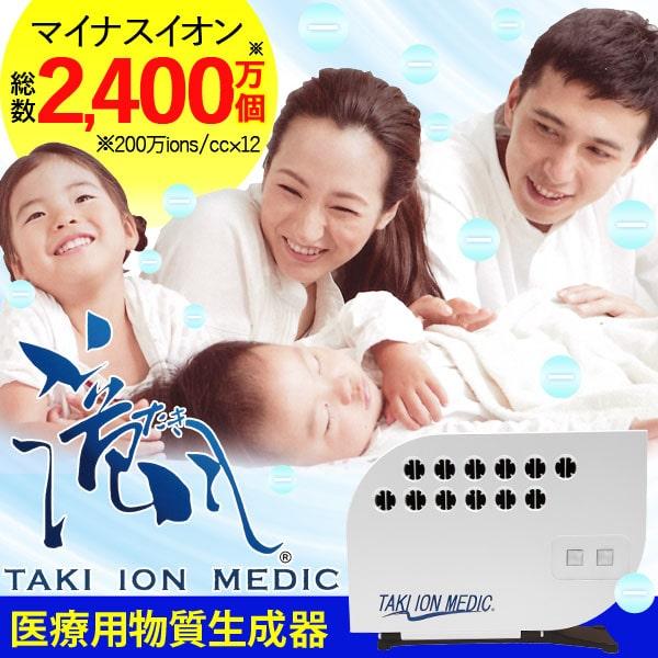 医療用物質生成器 滝風ION MEDIC UPD201105 パールホワイト