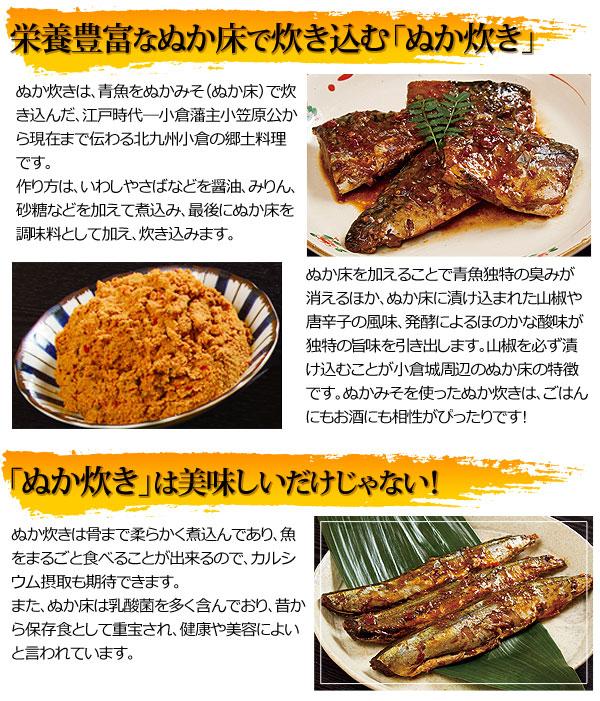 味よしのぬか炊き 『ぬか炊き』は、栄養豊富!美味しいだけじゃなく、カルシウムや乳酸菌も摂取が期待できる