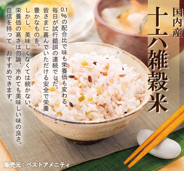 国内産十六雑穀米500g【ベストアメニティ】