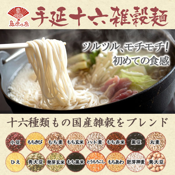 島原の糸 手延十六雑穀麺ツルツル、モチモチ!初めての食感