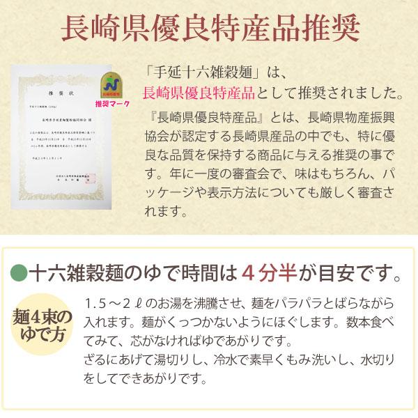 長崎県優良特産品推奨 十六雑穀麺の茹で時間は4分半が目安です。