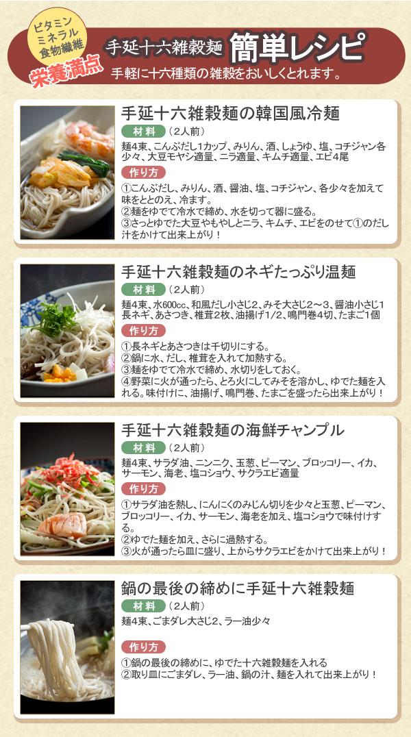 手延十六雑穀麺の簡単レシピ