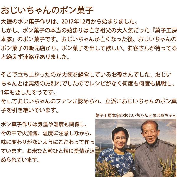 大徳のポン菓子の歴史