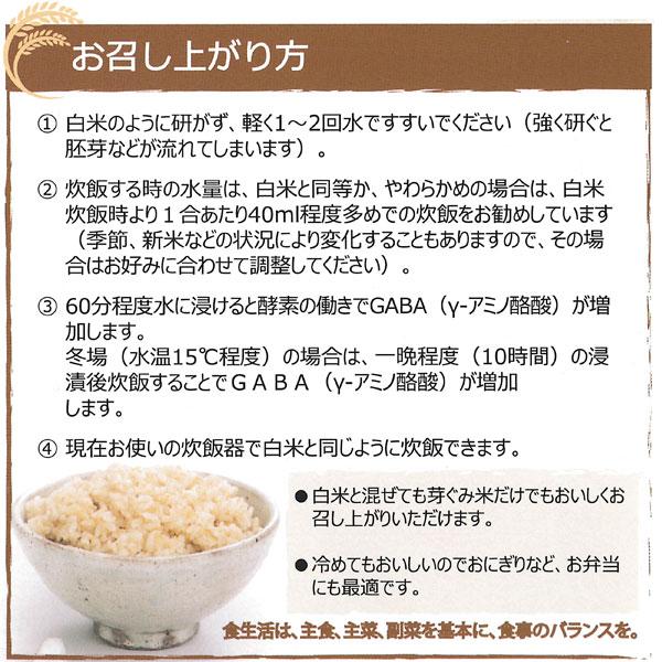 芽ぐみ米の食べ方