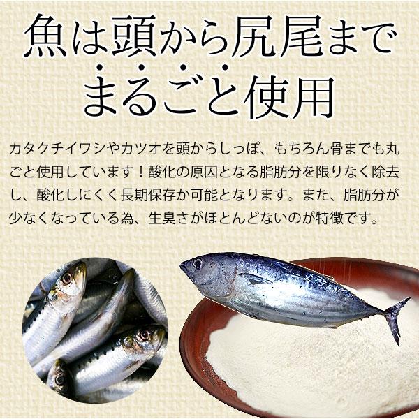 魚は頭から尻尾までまるごと使用!脂肪分が少なくなっているため、生臭さがほとんどないのが特徴です。