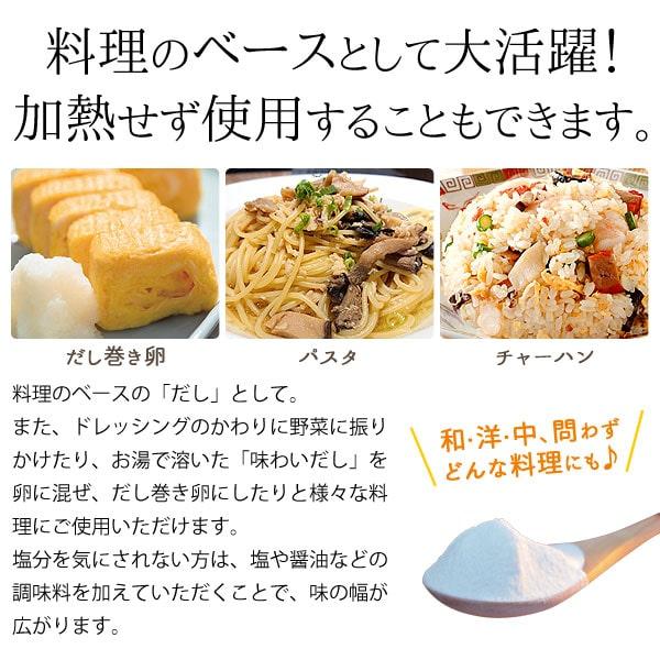 料理のベースとして大活躍!加熱せず使用することもできます。和洋中、問わずどんな料理にもお使いいただけます。