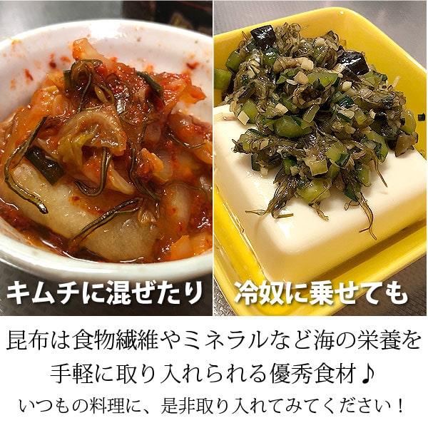 昆布は食物繊維やミネラルなど海の栄養を手軽に取り入れられる優秀食材♪いつもの料理に是非、取り入れてみてください!