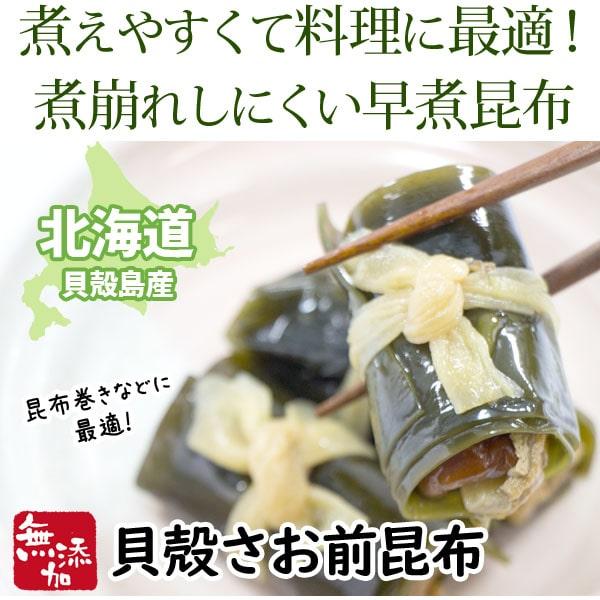煮えやすくて料理に最適!煮崩れしにくい早煮昆布、貝殻さお前昆布