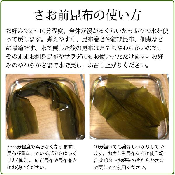 貝殻さお前昆布の使い方。お好みで2~10分程度、全体が浸かるくらいたっぷりの水を使って戻します。煮えやすく、昆布巻きや結び昆布、佃煮などに最適です。