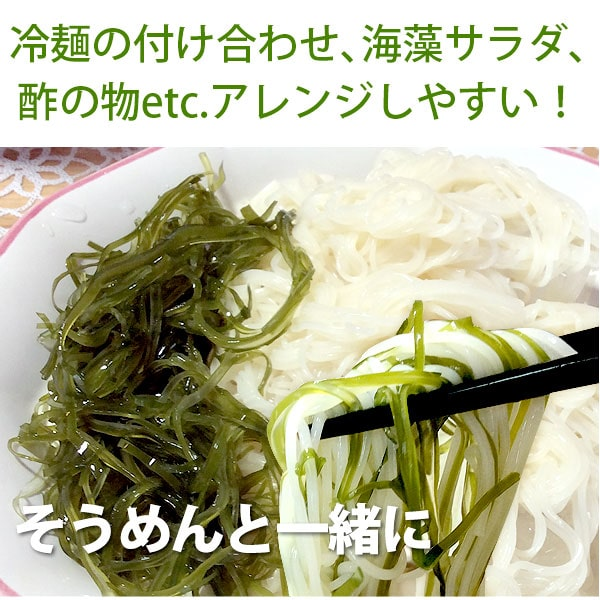 冷麺の付け合わせ、海藻サラダ、酢の物などアレンジしやすい!