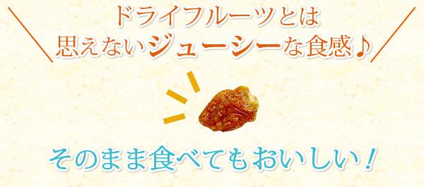 ゴールデンベリー インカベリー ドライフルーツとは思えないジューシーな食感♪