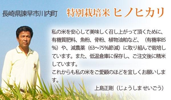 上島農産 特別栽培米 ヒノヒカリ