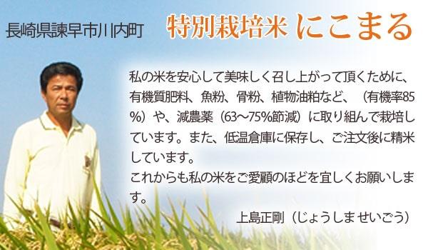 上島農産 特別栽培米 にこまる
