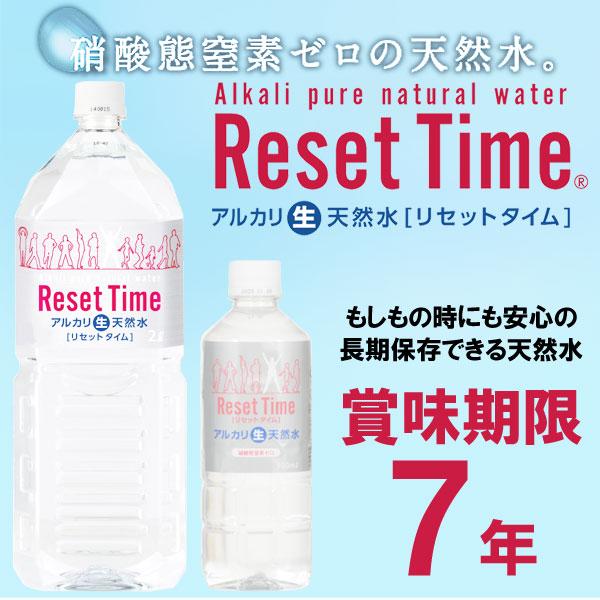 硝酸態窒素ゼロの天然水リセットタイム