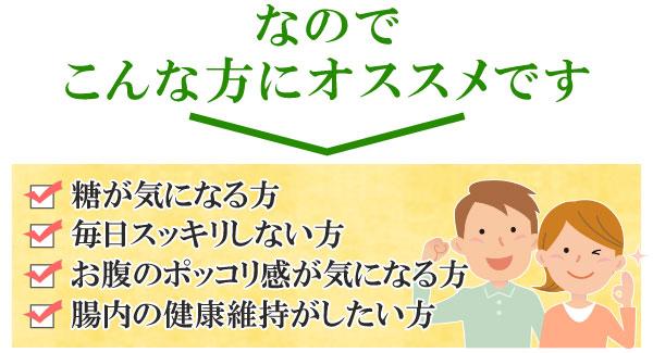 菊芋はこんな方にオススメです!糖が気になる方。毎日スッキリしない方。お腹のポッコリ感が気になる方。腸内の健康維持がしたい方。