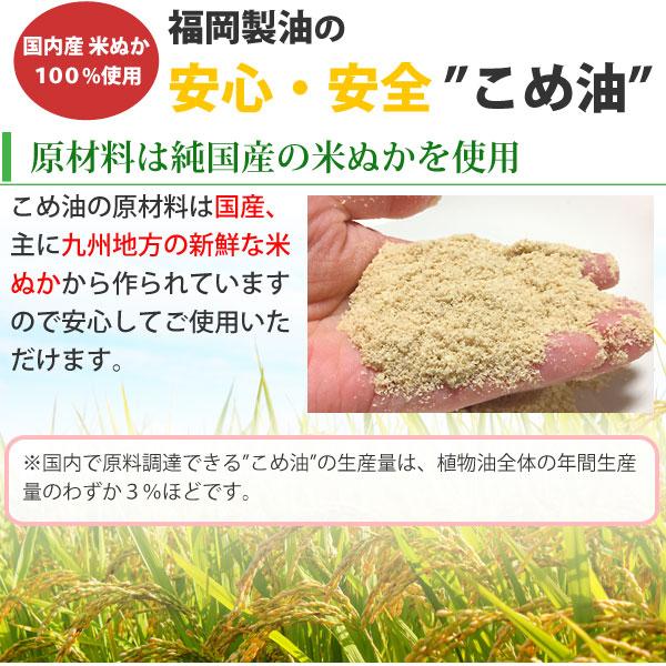 福岡製油の安心・安全こめ油は純国産の米ぬかを使用しています。
