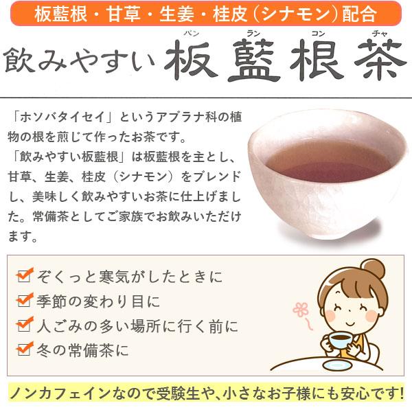 飲みやすい板藍根茶(ばんらんこんちゃ・バンランコンチャ)はノンカフェインなので受験生や、小さなお子様にも安心です