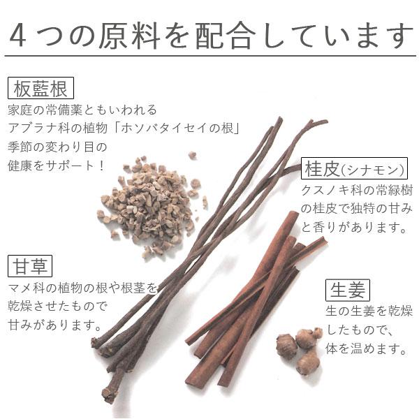 飲みやすい板藍根茶は4つの原料を配合しています。板藍根、甘草、桂皮(シナモン)、生姜