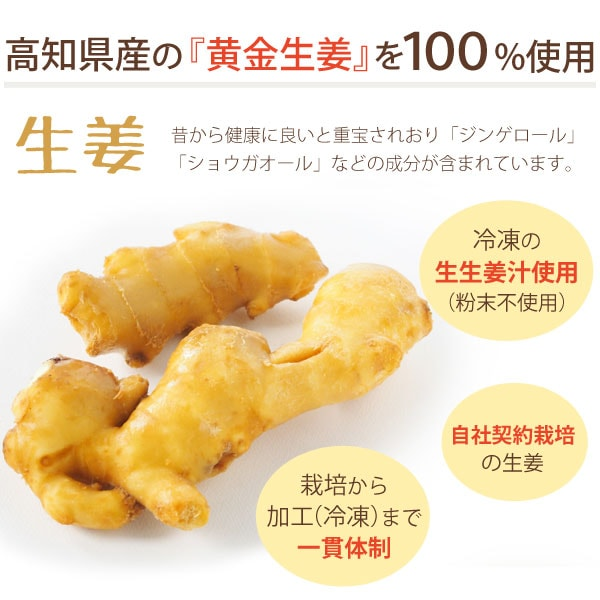 高知県産黄金生姜100%使用!無添加生姜シロップ