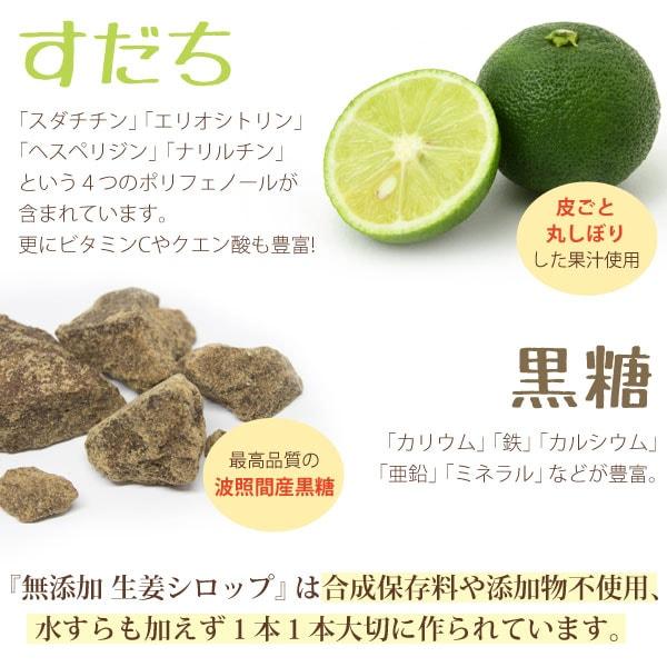 すだちは「スダチチン」「エリオシトリン」「ヘスペリジン」「ナリルチン」という4つのポリフェノールが含まれています。更にビタミンCやクエン酸も豊富!それを皮ごと丸しぼりした果汁を使用しています。「カリウム」「鉄」「カルシウム」「亜鉛」「ミネラル」豊富な黒糖は最高品質の波照間産黒糖を使用。