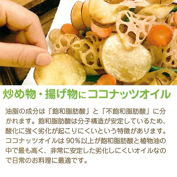 炒め物・揚げ物にココナッツオイル