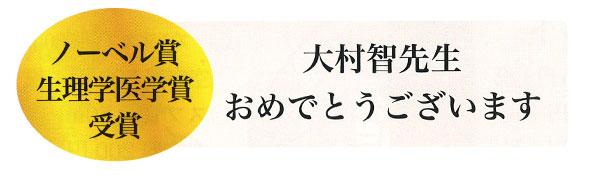 ノーベル賞、生理学医学賞受賞 大村智先生おめでとうございます