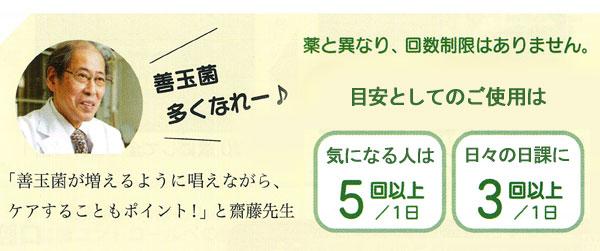 善玉菌口腔ケアは、気になる方は1日に5回以上、日々の日課として3回以上を目安にご使用ください。