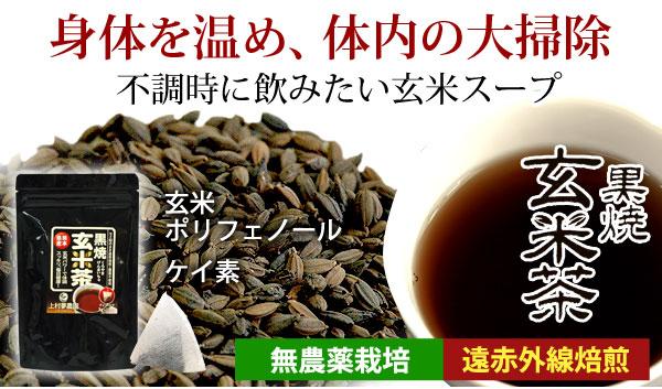 もみ殻のまま遠赤外線焙煎 黒焼き玄米茶 熊本産玄米100%使用!