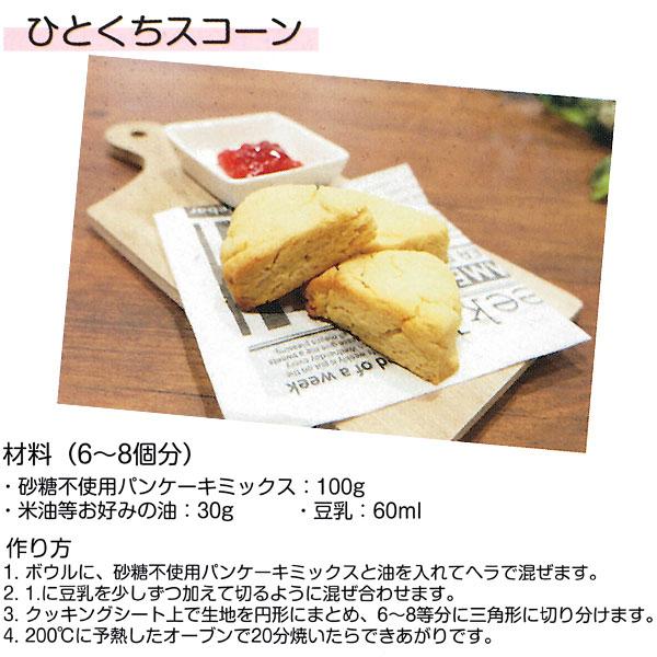 砂糖不使用グルテンフリーパンケーキミックス