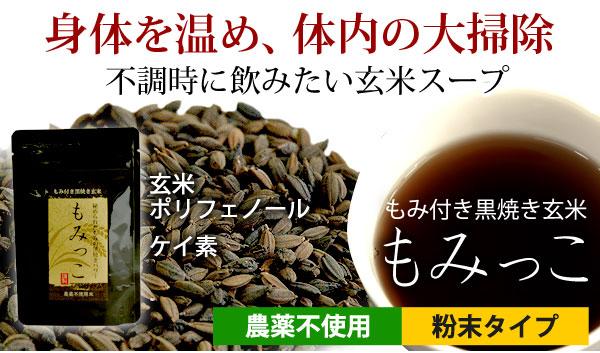 農薬不使用の福岡産玄米をもみ付きのままじっくり焙煎