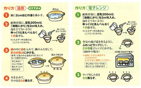 湯銭と電子レンジでの豆腐の作り方 海の精 濃厚にがり液・海の調べ