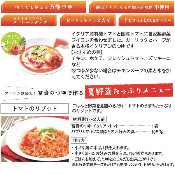 冨貴のつゆをかけ、お好みの具を載せるだけで多彩な味のごちそう麺が楽しめます。