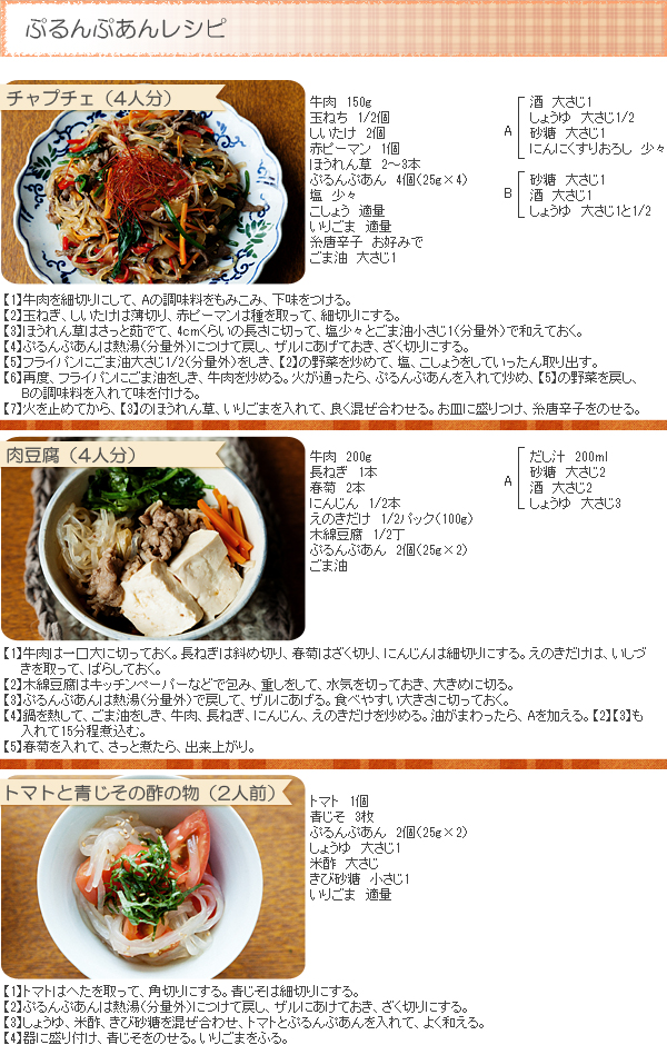 ぷるんぷあんのおいしいレシピ○チャプチェ○肉豆腐○トマトと青じその酢の物など