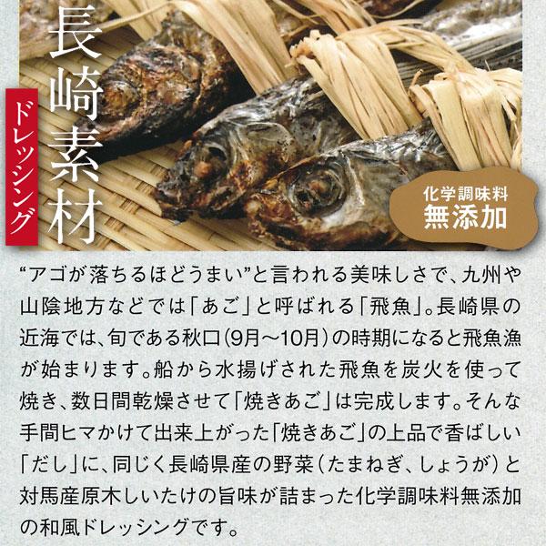 長崎素材ドレッシング長崎県産焼きあご使用和風だししょうゆ