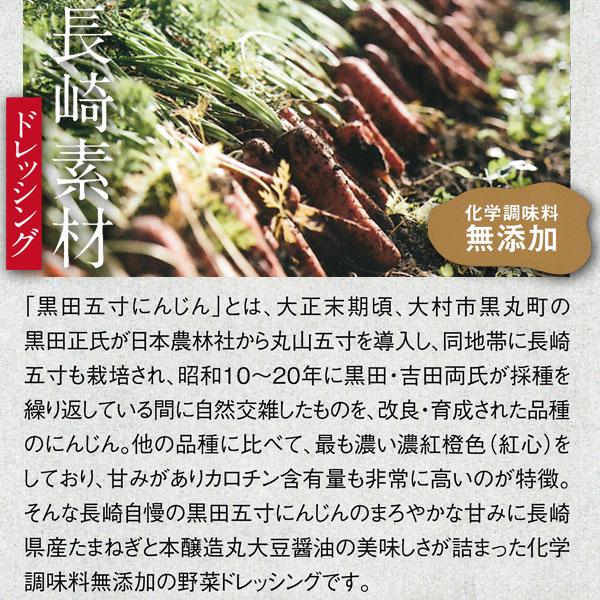 長崎素材ドレッシング大村産黒田五寸にんじん使用スウィートベジタブル