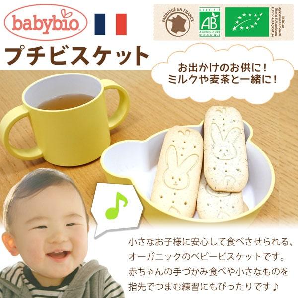 ベビービオ プチビスケット。小さなお子様に安心して食べさせられる、オーガニックのベビービスケットです。赤ちゃんの手づかみ食べや小さなものを指先でつまむ練習にぴったりです♪