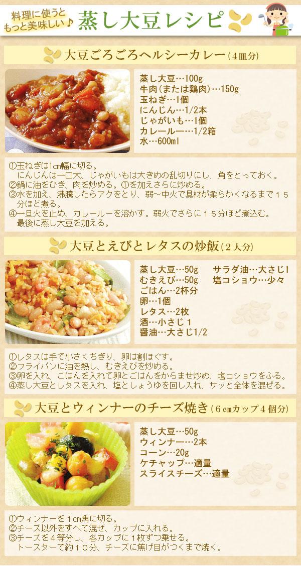 料理に使うともっと美味しい!蒸し大豆レシピ
