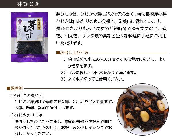 長崎産の芽ひじきは口あたりの良い食感で栄養価に優れています̣