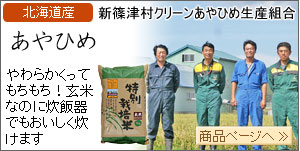 北海道 特別栽培米あやひめ