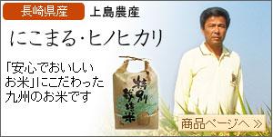 長崎 特別栽培米にこまる 特別栽培米ヒノヒカリ