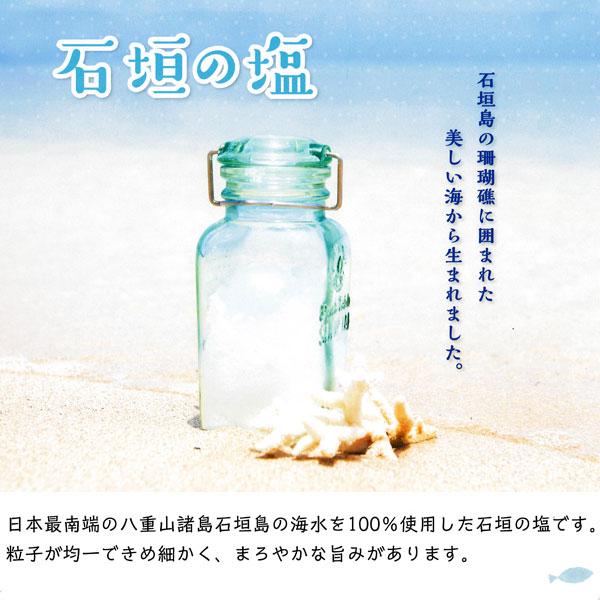 石垣の塩は石垣島の海水を100%使用した塩です