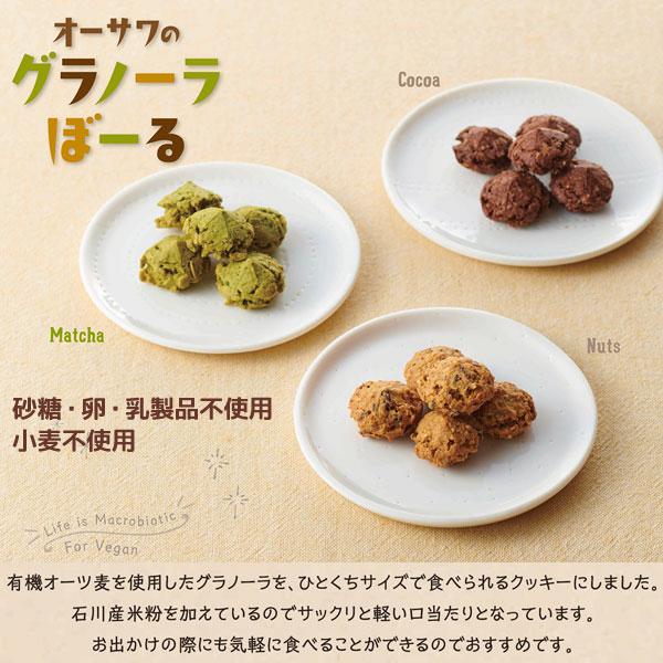 有機オーツを使用したグラノーラで作ったクッキー