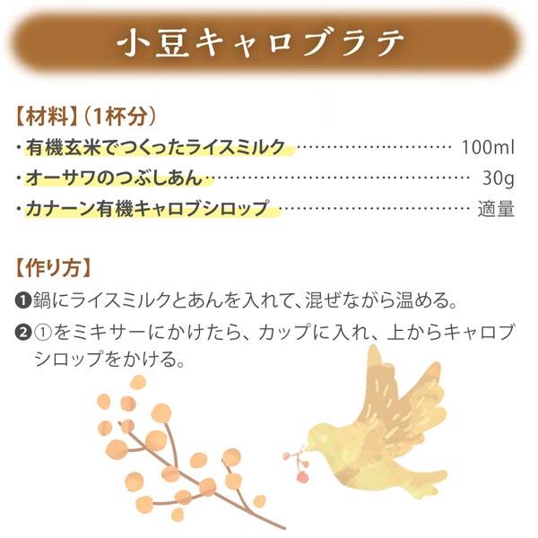 小豆キャロブラテ
