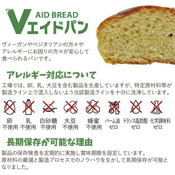 ブイエイドパンは長期保存が出来るパンです